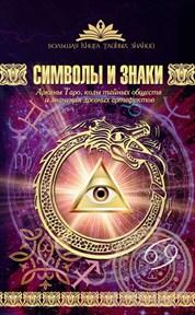 Рошаль В.М.// Символы и Знаки (Арканы Таро, коды тайных обществ) - фото 14113