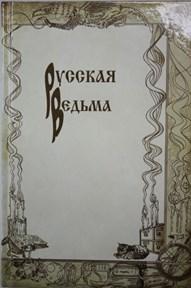 """Рабочая тетрадь """"Каталог Русской Ведьмы"""" - фото 5035"""