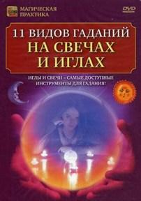 11 видов гаданий на свечах и иглах (DVD) - фото 5064
