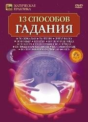 13 способов гадания (DVD) - фото 5065