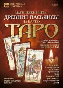 «Магические игры» (DVD) - фото 5068