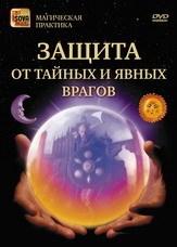 Защита от тайных и явных врагов (DVD) - фото 5074