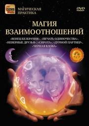 Магия взаимоотношений (DVD) - фото 5084