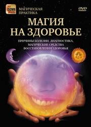 Магия на здоровье (DVD) - фото 5088