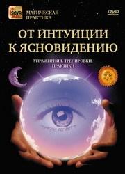 От интуиции к ясновидению (DVD) - фото 5091