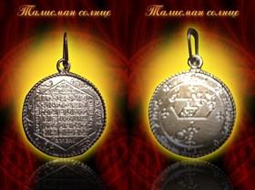"""Серебряный талисман """"Солнце"""" - фото 5244"""