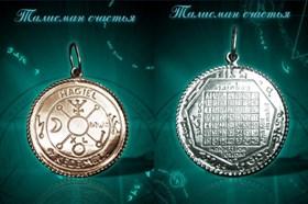 """Серебряный талисман """"Счастье"""" - фото 5245"""