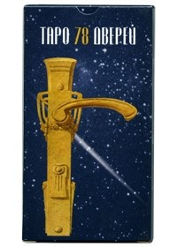 Таро 78 дверей (Tarot of the 78 Doors) - фото 7027