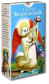 Таро Белых Кошек (White Cats Tarot) - фото 7036