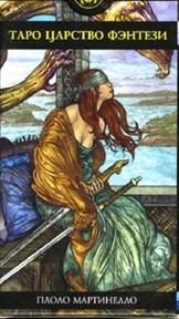 Таро Царство Фэнтези (Universal Fantasy Tarot) - фото 7228