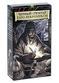 Таро Черных гремуаров (Dark Grimoire Tarot) - фото 7233