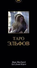 Таро эльфов (Tarot of the Elves) - фото 7246