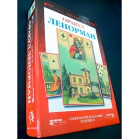 Подарочный набор Оракул Ленорман (36 карт+книга ) в коробке - фото 7349