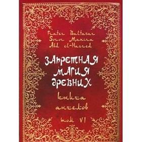 Baltasar Fr., Manira Sr.  Запретная магия древних. Том 6. Книга ангелов - фото 7782