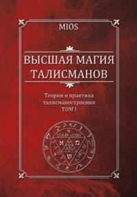 М. Пирогов (MIOS) Высшая магия талисманов. Теория и практика талисманостроения. Том 1 - фото 7783