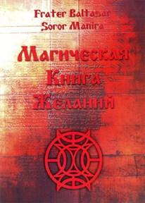 """Baltasar Fr, Manira Sr. """"Магическая книга желаний"""" - фото 7796"""