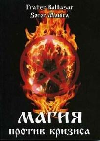 "Baltasar Fr, Manira Sr. ""Магия против кризиса"" - фото 7799"