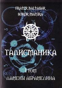 "Baltasar Fr, Manira Sr. ""Талисманика Том I. Ламены Абрамелина"" - фото 7804"