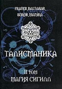 "Baltasar Fr, Manira Sr. ""Талисманика. Том II. Магия Сигилл"" - фото 7805"