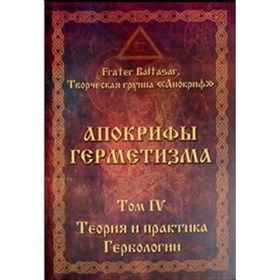 """Baltasar Fr., Manira Sr. """"Апокрифы Герметизма"""" Том 4. Теория и практика Гербологии - фото 7807"""