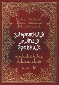 """Baltasar Fr., Manira Sr. """"Запретная магия древних"""" Том 4. Проклятые писания - фото 7808"""