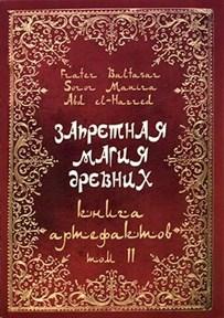 """Frater Baltasar, Manira Sr. """"Запретная магия древних"""" Том 2. Книга артефактов - фото 7814"""