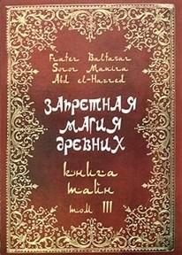 "Frater Baltasar, Manira Sr. ""Запретная магия древних"" Том 3. Книга тайн - фото 7815"