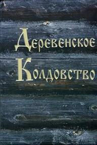 """Амазарак """"Деревенское колдовство"""" - фото 7822"""