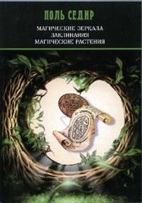 "П. Седир ""Магические зеркала. Заклинания. Магические растения"" - фото 7858"
