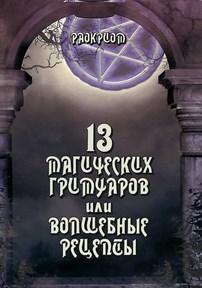 """Раокриом """"13 магических гримуаров или волшебные рецепты"""" - фото 7862"""
