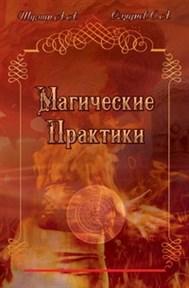 """А. Шумин, С. Сляднев """"Магические практики"""" - фото 7881"""