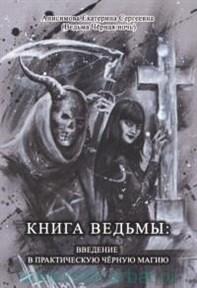 """Е.Анисимова """"Книга Ведьмы: Введение в практическую черную магию"""" - фото 7882"""