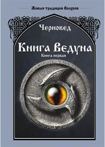 """Черновед """"Книга Ведуна"""" Книга первая - фото 7884"""