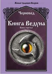 "Черновед ""Книга Ведуна"" Книга третья - фото 7885"