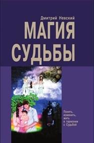 """Д. Невский """"Магия судьбы"""" - фото 7893"""