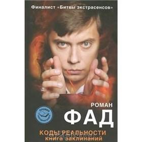 """Роман Фад """"Коды реальности. Книга заклинаний"""" - фото 7895"""