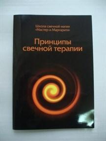 """""""Принципы свечной терапии"""" - фото 7899"""