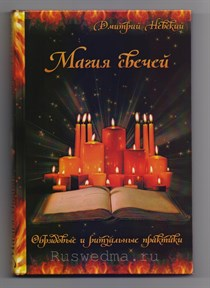 """Д. Невский """"Магия свечей. Обрядовые и ритуальные практики"""" - фото 7900"""