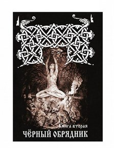 """Черновед """"Черный Обрядник"""" Книга 2 - фото 7928"""