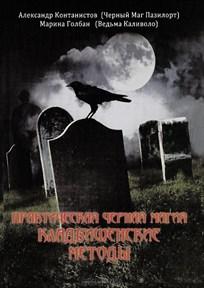 """Черный маг Пазилорт (А. Контанистов, М. Голбан) """"Практическая черная магия. Кладбищенские методы"""" - фото 7929"""
