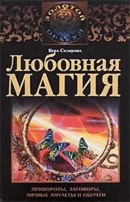 """В.Склярова """"Любовная магия: привороты, заговоры"""" - фото 7932"""