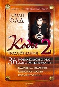 """Роман Фад """"Коды подсознания 2 (36 кодов)"""" - фото 7978"""