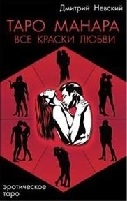 "Д. Невский ""Таро Манара. Все краски любви"" - фото 7989"