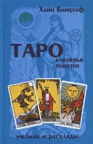 """Х. Банцхаф """"Таро: ключевые понятия (учебник и расклады)"""" - фото 8025"""
