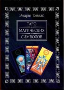 """Э. Тэйвас  Комплект """"Таро Магических символов"""" (книга+80карт) - фото 8029"""