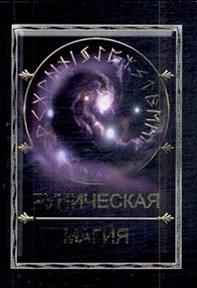 """Кысь А.Н. """"Руническая магия"""" - фото 8041"""