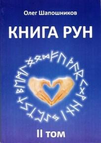 """О. Шапошников """"Книга Рун"""" Том 2 - фото 8059"""