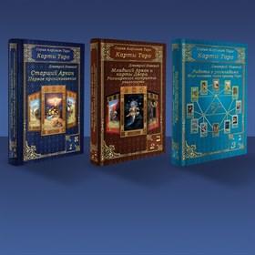 Комплект: Д. Невский Три книги по работе с картами Таро - фото 8742