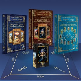Комплект: Д. Невский 3 книги по работе с картами Таро + колода Таро Алфавит + скатерть для предсказаний - фото 8751