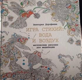 Дорофеева В.А. // Магические рисунки для медитации. Игра стихий: вода и воздух. - фото 9002